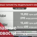 составлен бюджет России
