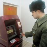 Военный снимает в банкомате деньги