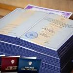 Стопка дипломов ВУЗа РФ