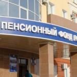 Какой процент от заработка идет в ПФ России в 2019 году