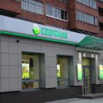 Какой процент взимается за снятие наличных с кредитной карты Сбербанка