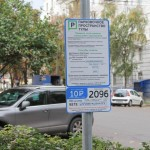 Платные парковки в городе Туле: как их оплачивать