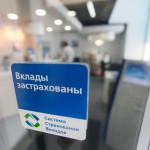 Изменения в страховании вкладов физических лиц в банках в 2018 году