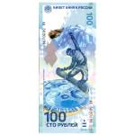 Купюра 100 рублей «Сочи 2014»