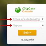 Что подразумевается под понятием идентификатор в Сбербанке Онлайн