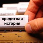 Код кредитной истории субъекта: можно ли узнать его через Интернет