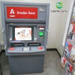 В каких банкоматах можно снять деньги без комиссии с карты Альфа Банка, Финансовый базис