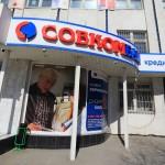 Вклады для пенсионеров в Совкомбанке в 2017 году