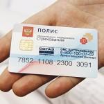 Где и как получить медицинский полис в Москве