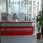 Кредиты от Хоум Кредит Банка