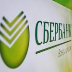 Стоимость привилегированных акций Сбербанка на данный момент