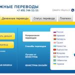 Где можно получить денежный перевод Юнистрим