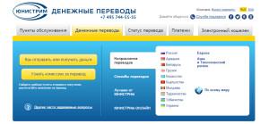 денежный перевод Юнистрим